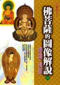 佛菩薩的圖像解說