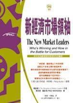 新經濟市場領袖:如何成為顧客關係管理時代的贏家