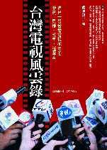 台灣電視風雲錄:這是一份台灣電視40年的歷史.見證.故事.履歷表