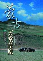 蒙古.天堂草原