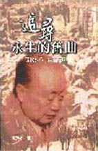 追尋永生的舊曲 :  明秋水八十自選詩集 /