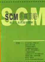 SCM多贏策略:概念工具與趨勢圖解
