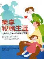 樂享親職生涯 :  八階段父母角色的檢視與調整 /