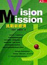 Vision & Mission:挑戰新經濟