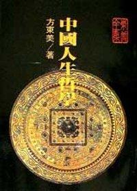 中國人生哲學