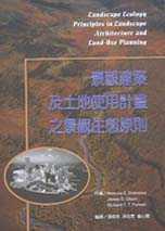 景觀建築及土地使用計畫之景觀生態原則