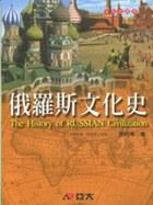 俄羅斯文化史