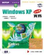 Windows XP 中文版實務 /