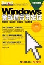 Windows登錄檔實用密技