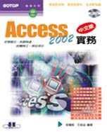 ACCESS 2002中文版實務 /