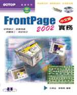 FrontPage 2002中文版實務