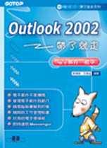 Outlook 2002:帶了就走