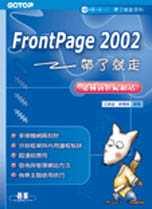 FrontPage 2002:帶了就走