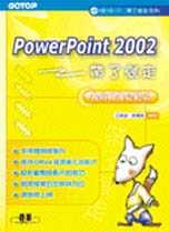 PowerPoint 2002帶了就走
