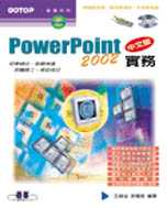 PowerPoint 2002中文版實務