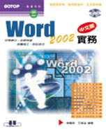 Word 2002中文版實務