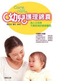 幼兒護理錦囊:為人父母者不應忽視的健康警訊