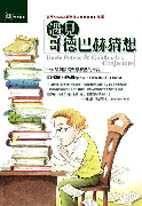遇見哥德巴赫猜想 :  一本深刻描寫數學狂熱的小說 /