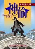 神偷:威尼斯大逃亡