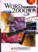 Excel 2000寶典