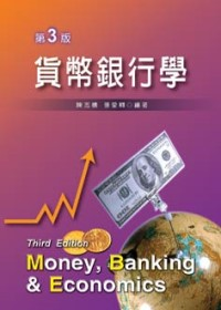 貨幣銀行學 =  Money, banking, & economics /