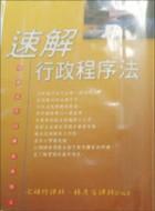 速解行政程序法 /