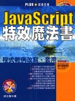JavaScript特效魔法書:程式範例改寫.套用