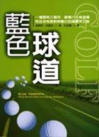 藍色球道:一場歷時三個月.縱橫六十座球場而且沒有免罰桿重打的高爾夫之旅