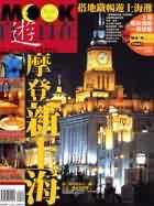 摩登新上海 =  Shanghai /