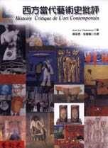 西方當代藝術史批評