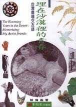 埋在沙漠裡的青春:臺灣畫壇交友錄