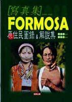 Formosa原住民寫真&解說集 /