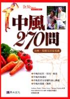 中風270問 /