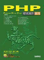 PHP程式設計實務 /