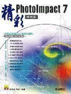 精彩PhotoImpact 7中文版