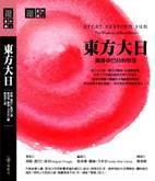 東方大日:藏傳香巴拉的智慧