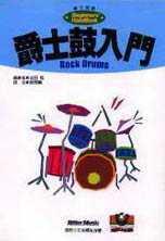爵士鼓入門 = Rock Drums