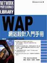 WAP網站設計入手冊