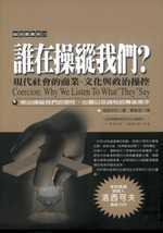 誰在操縱我們?:現代社會的商業.文化與政治操控