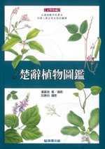 楚辭植物圖鑑