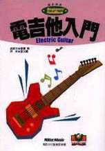 電吉他入門 = Electric guitar