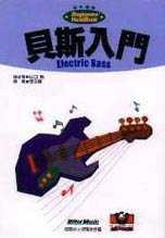 貝斯入門 = Electric bass