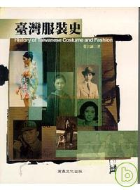 台灣服裝史 =  History of Taiwanese costume and fashion /