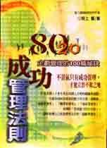 80/20成功管理法則:企劃管理的100篇秘訣