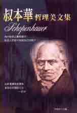 叔本華哲理美文集