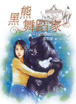 黑熊舞蹈家:陽光大馬戲團動物演員故事