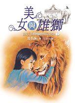 美女與雄獅:陽光大馬戲團動物演員故事