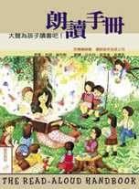 朗讀手冊 : 大聲為孩子讀書吧!