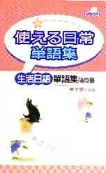 生活日語單語集隨身書