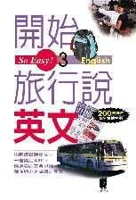 開始旅行說英文